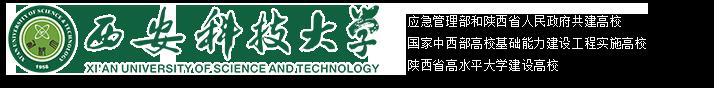 西安科技大学2018